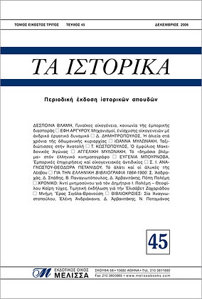 ΤΑ ΙΣΤΟΡΙΚΑ 45