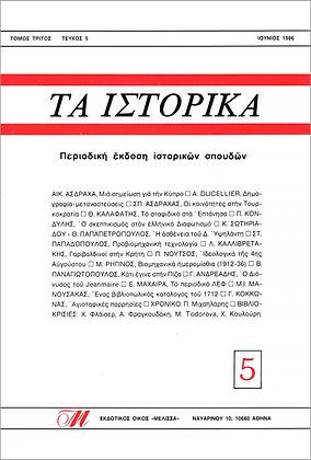 ΤΑ ΙΣΤΟΡΙΚΑ 5