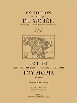 ΤΟ EPΓO THΣ ΓAΛΛIKHΣ EΠIΣTHMONIKHΣ AΠOΣTOΛΗΣ ΤΟΥ ΜΟΡΙΑ 1829-1838 (Ι) Folio