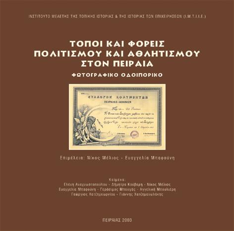 TOPOI KAI FOREIS POLITISMOY - 00 - EXOFY