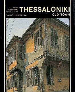 THESSALONIKI - OLD TOWN