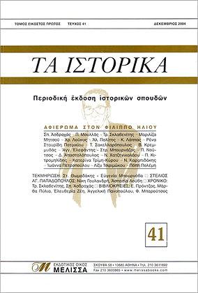 ΤΑ ΙΣΤΟΡΙΚΑ 41