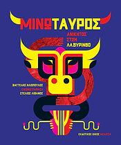 Minotaur_Greek.jpg