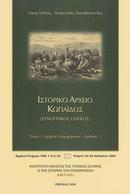 ISTORIKO ARXEIO KOPAIDOS - 00 - EXOFYLLO