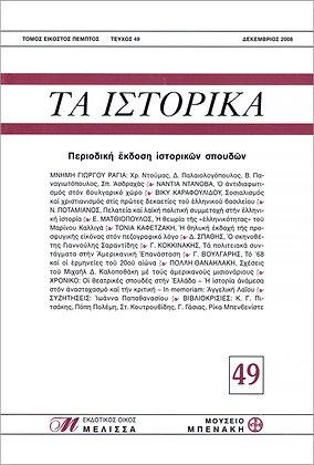 ΤΑ ΙΣΤΟΡΙΚΑ 49