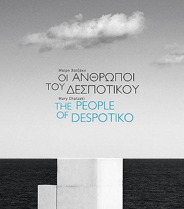 ΟΙ ΑΝΘΡΩΠΟΙ ΤΟΥ ΔΕΣΠΟΤΙΚΟΥ - THE PEOPLE OF DESPOTIKO