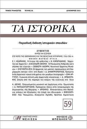 ΤΑ ΙΣΤΟΡΙΚΑ 59