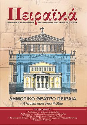Περιοδικό ΠΕΙΡΑΪΚΑ | Τόμος 3