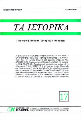 ΤΑ ΙΣΤΟΡΙΚΑ 17