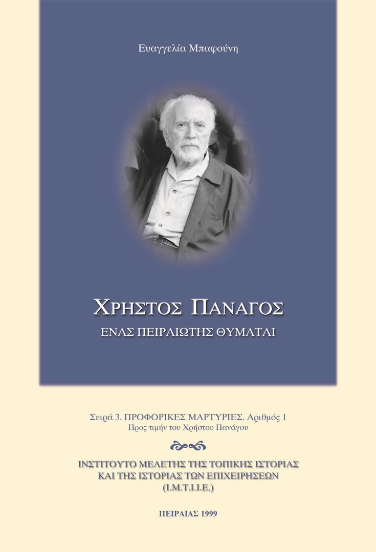XRISTOS PANAGOS - 00 - EXOFYLLO.jpg