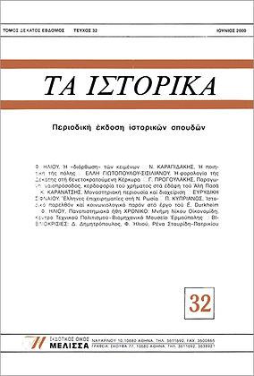 ΤΑ ΙΣΤΟΡΙΚΑ 32