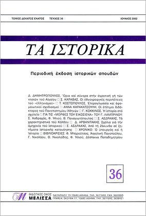 ΤΑ ΙΣΤΟΡΙΚΑ 36