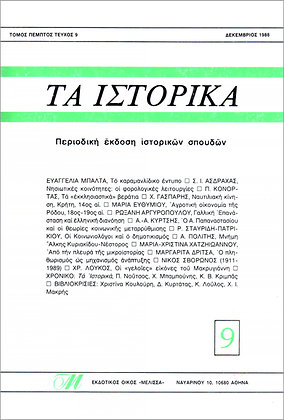 ΤΑ ΙΣΤΟΡΙΚΑ 9