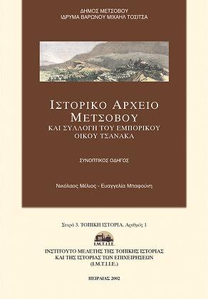 Ιστορικό Αρχείο Μετσόβου και Συλλογή του εμπορικού Οίκου Τσανάκα