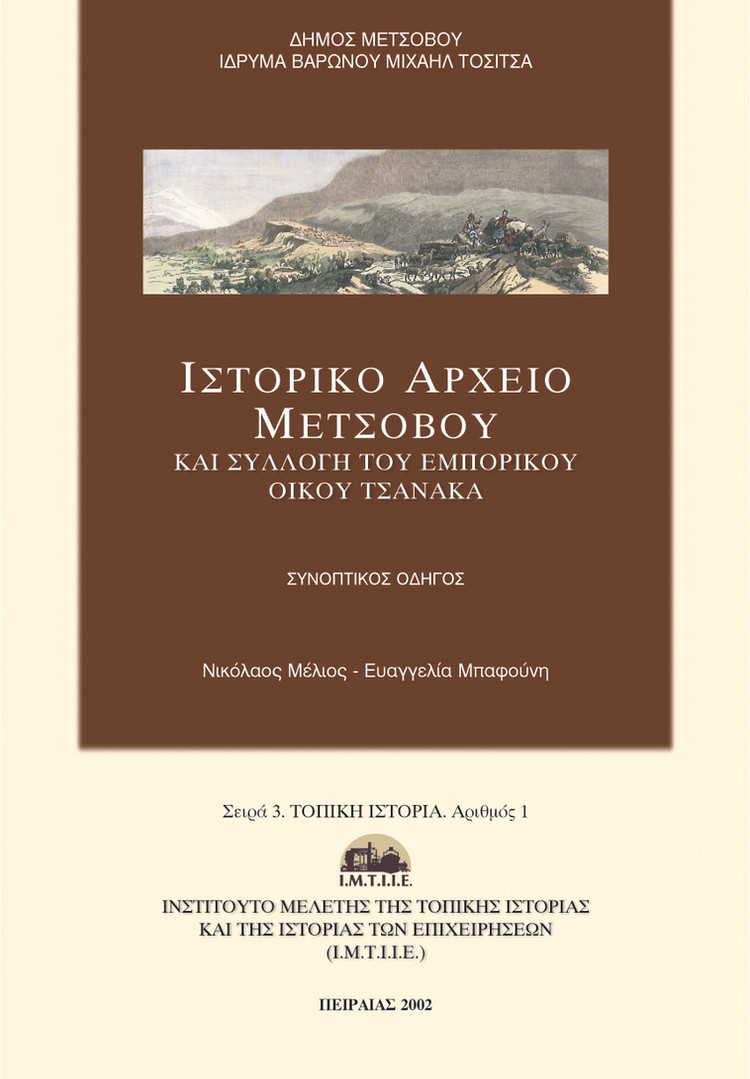 ISTORIKO ARXEIO METSOVOU - 00 - EXOFYLLO