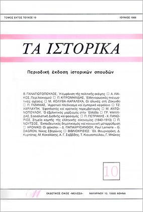ΤΑ ΙΣΤΟΡΙΚΑ 10