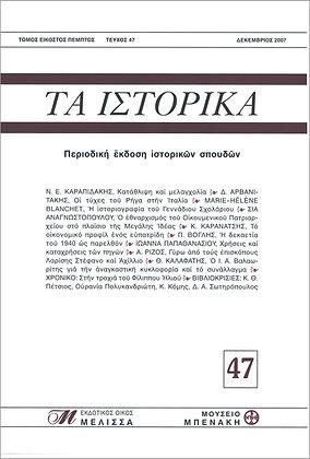 ΤΑ ΙΣΤΟΡΙΚΑ 47