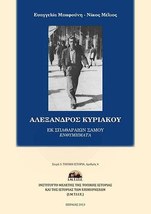 Αλέξανδρος Κυριακού: Εκ Σπαθαραίων Σάμου (Ενθυμήματα)
