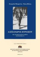 ALEXANDROS KYRIAKOU - 00 - EXOFYLLO.jpg
