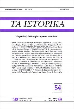 ΤΑ ΙΣΤΟΡΙΚΑ 54