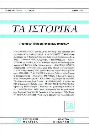 ΤΑ ΙΣΤΟΡΙΚΑ 58