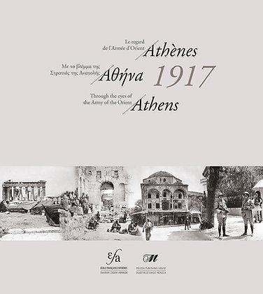 ΑΘΗΝΑ 1917 - ATHENES 1917 - ATHENS