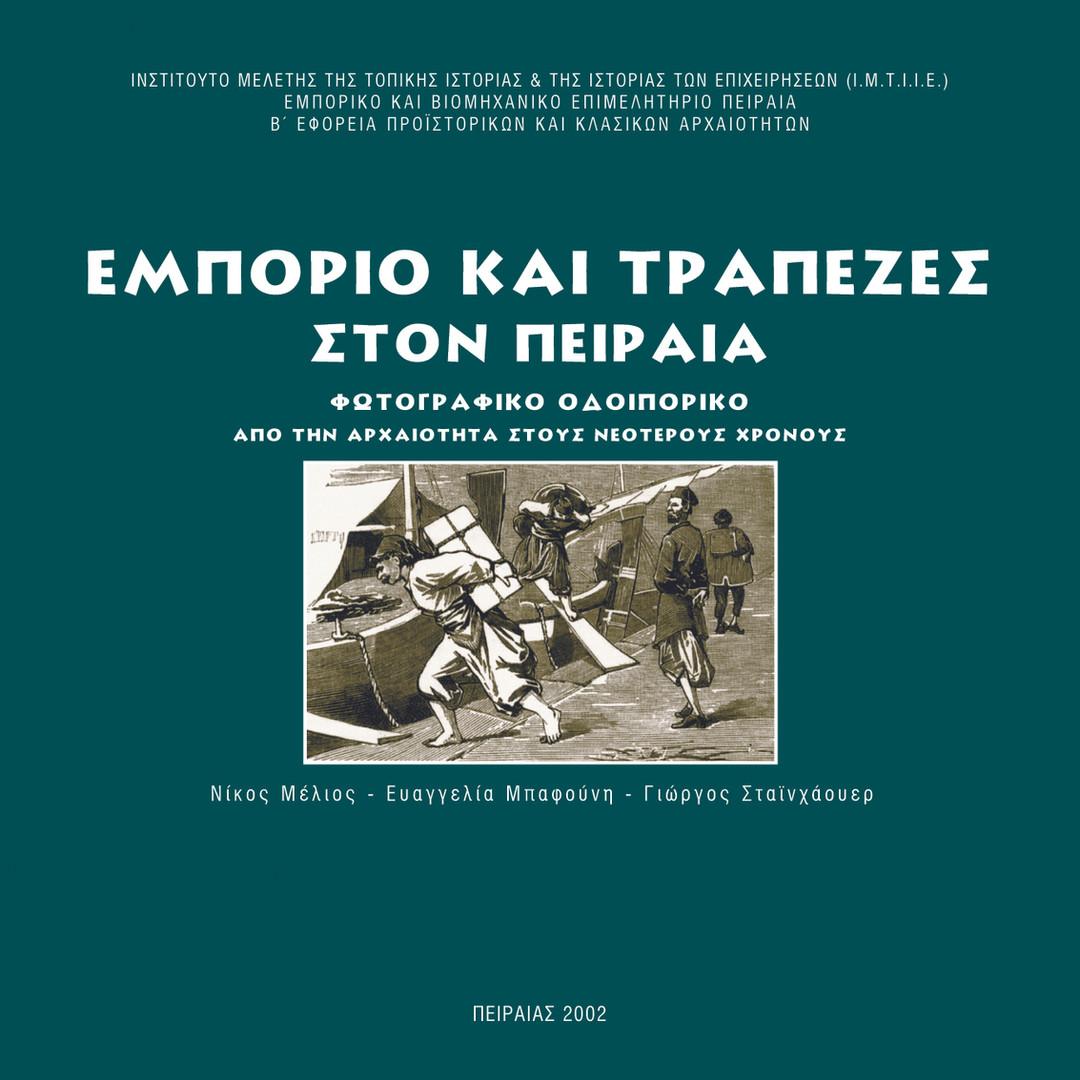 EMPORIO & TRAPEZES - 00 - EXOFYLLO.jpg