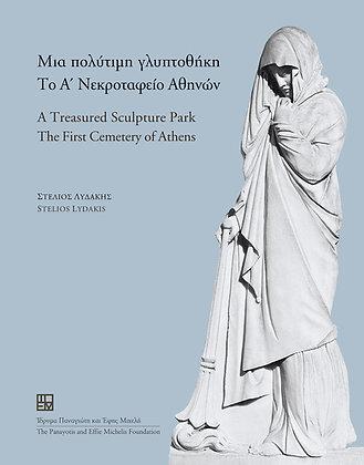 ΜΙΑ ΠΟΛΥΤΙΜΗ ΓΛΥΠΤΟΘΗΚΗ - A TREASURED SCULPTURE PARK