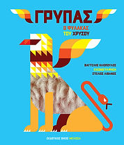 Grypas_Greek.jpg
