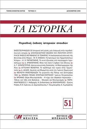 ΤΑ ΙΣΤΟΡΙΚΑ  51