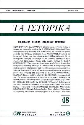 ΤΑ ΙΣΤΟΡΙΚΑ 48