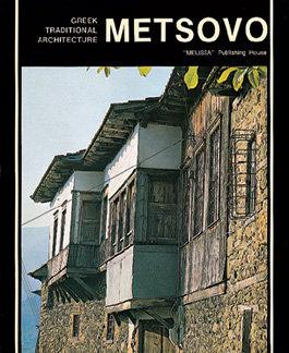 METSOVO ENG