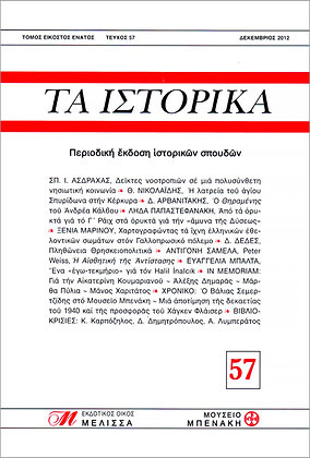ΤΑ ΙΣΤΟΡΙΚΑ 57
