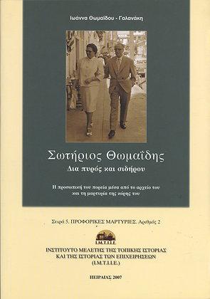 Σωτήριος Θωμαΐδης: Δια πυρός και σιδήρου