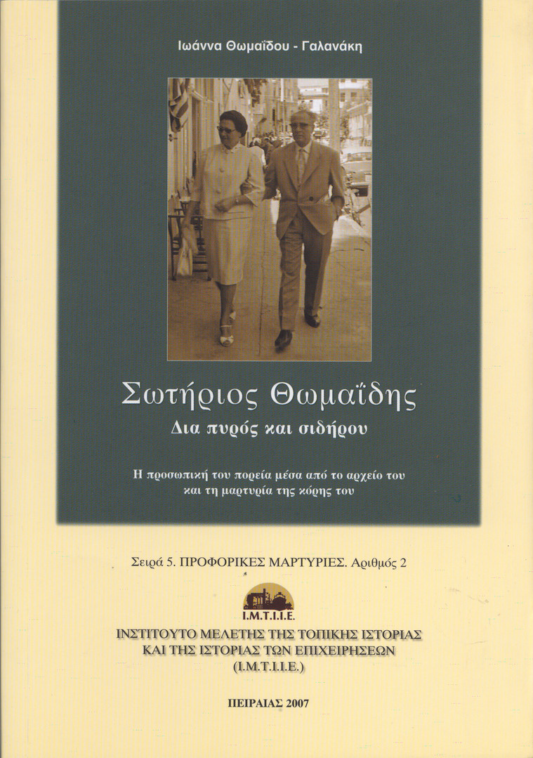 SOTHRIOS THOMAIDIS - 00 - EXOFYLLO.jpg