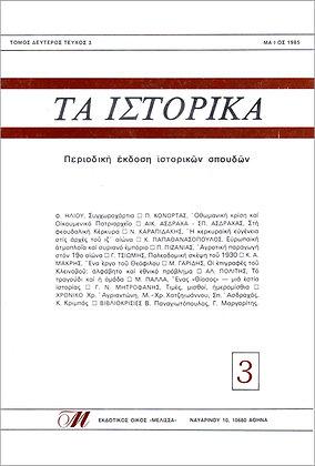 ΤΑ ΙΣΤΟΡΙΚΑ  3