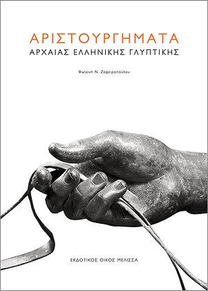 MASTERPIECES OF ANCIENT GREEK SCULPTURE