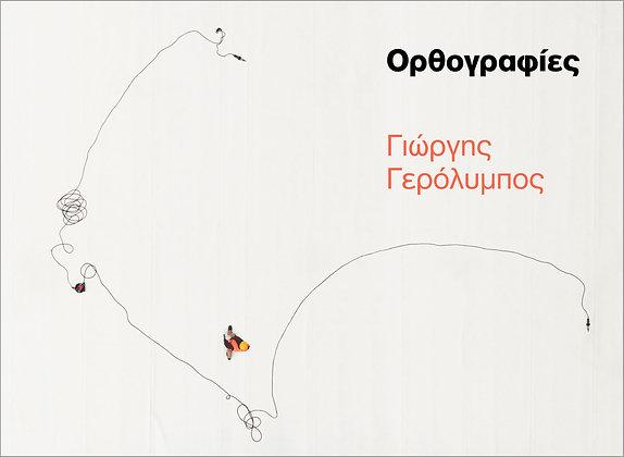 ΟΡΘΟΓΡΑΦΙΕΣ