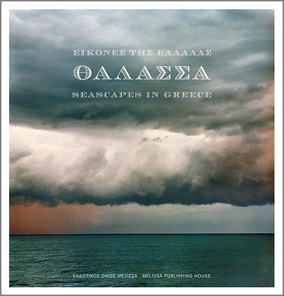 ΕΙΚΟΝΕΣ THΣ EΛΛAΔAΣ ΘAΛAΣΣA - SEASCAPES IN GREECE
