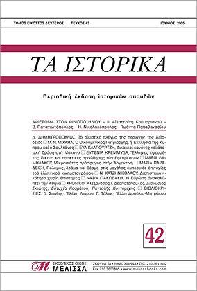 ΤΑ ΙΣΤΟΡΙΚΑ 42