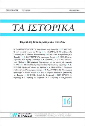 ΤΑ ΙΣΤΟΡΙΚΑ 16