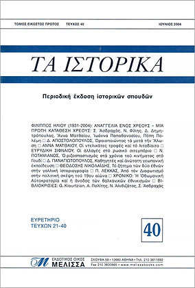 ΤΑ ΙΣΤΟΡΙΚΑ 40