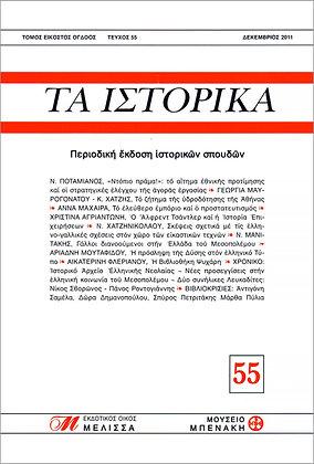 ΤΑ ΙΣΤΟΡΙΚΑ 55