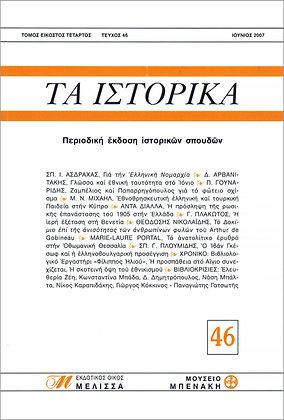 ΤΑ ΙΣΤΟΡΙΚΑ 46