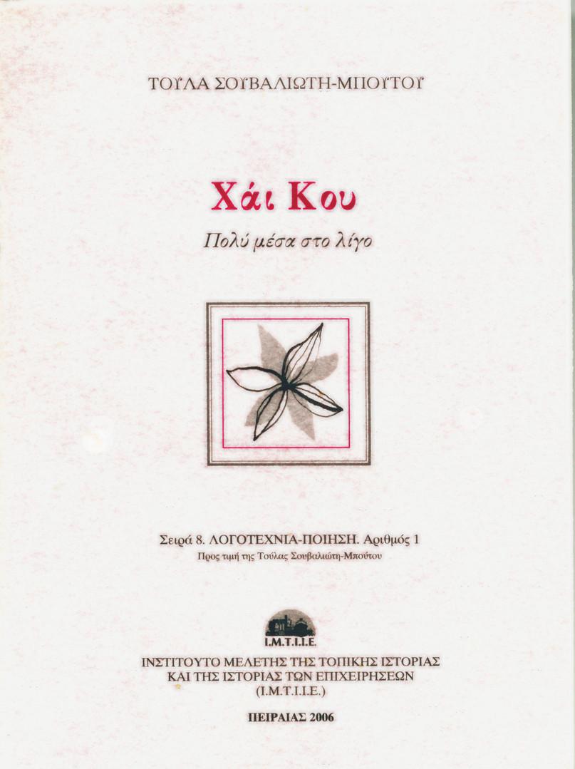 XAI - KOY - 00 - EXOFYLLO.jpg
