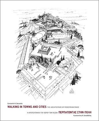 ΠΕΡΠΑΤΩΝΤΑΣ ΣΤΗΝ ΠΟΛΗ - WALKING IN TOWNS & CITIES
