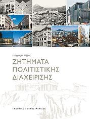 Politistiki_2020_cover.jpg