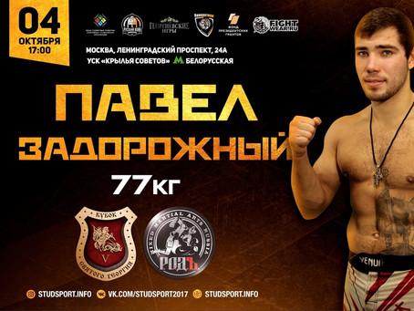 Наш боец Дмитрий Задорожный - дебютант Кубка Святого Георгия