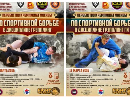 12 и 13 марта 2016 года состоится первенство Москвы по спортивной борьбе в дисциплинах грэпплинг и г