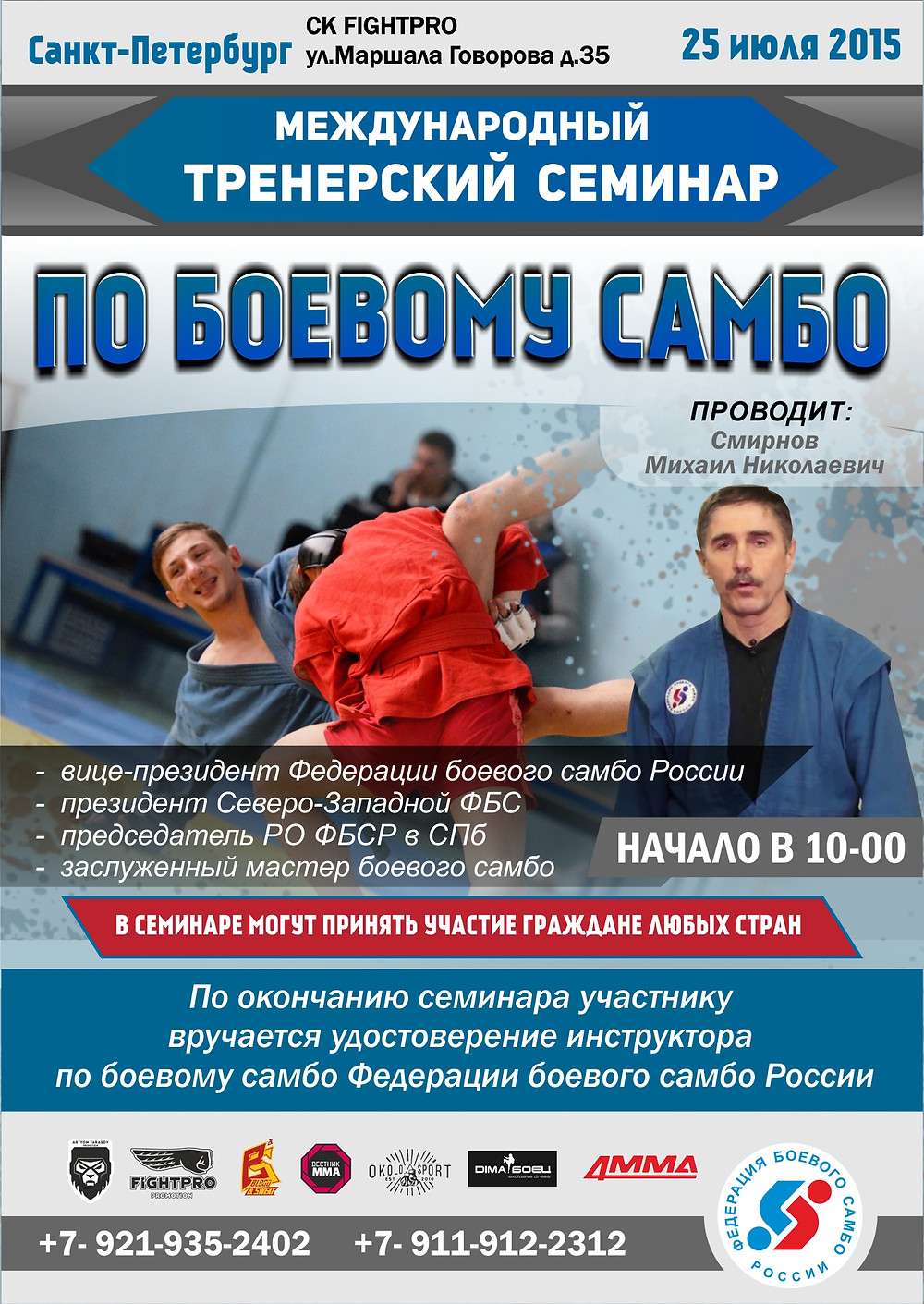 Seminar_Piter03.jpg